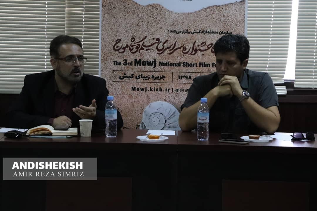 گزارش تصویری : نشست خبری شروع به کار سومین جشنواره فیلم کوتاه موج کیش/عکس : امیررضا سیم ریز