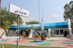 افتتاح خانه کودکان کیش، محیطی مناسب و امن برای کودکان کیشوند و گردشگر