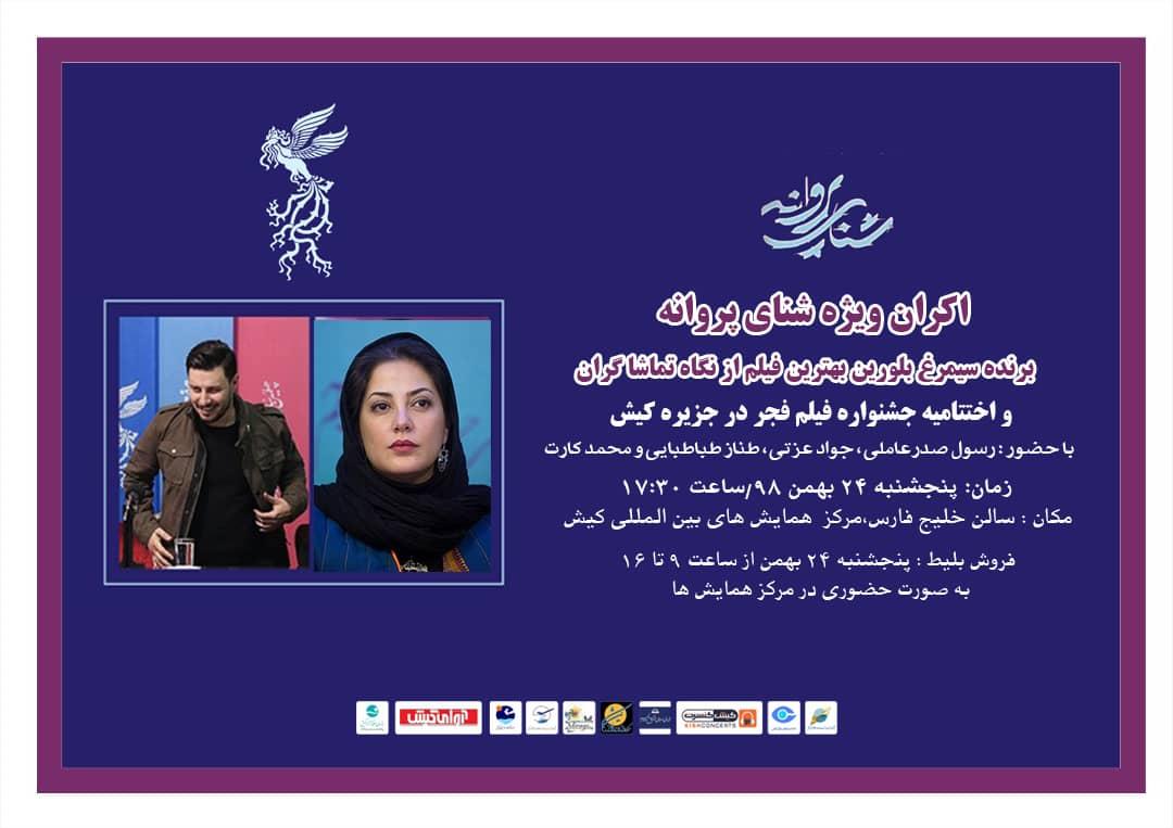 اختتامیه جشنواره فیلم فجر کیش با اکران شنای پروانه