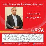 حسن روحانی پاسخگوی تاریخ و مردم ایران باشد