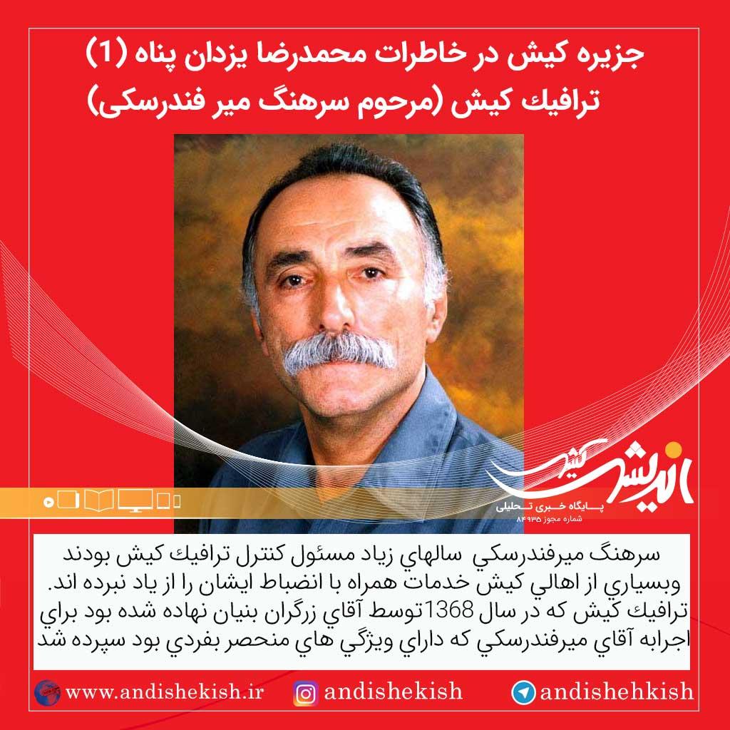 جزیره کیش در خاطرات محمدرضا یزدان پناه (۱)/ترافیک کیش (مرحوم سرهنگ میر فندرسکی)