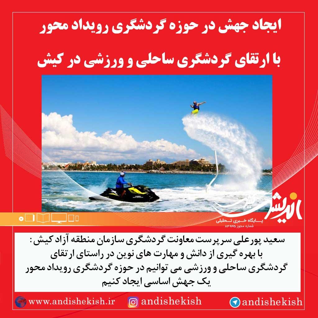 ایجاد جهش در حوزه گردشگری رویداد محور با ارتقای گردشگری ساحلی و ورزشی در کیش