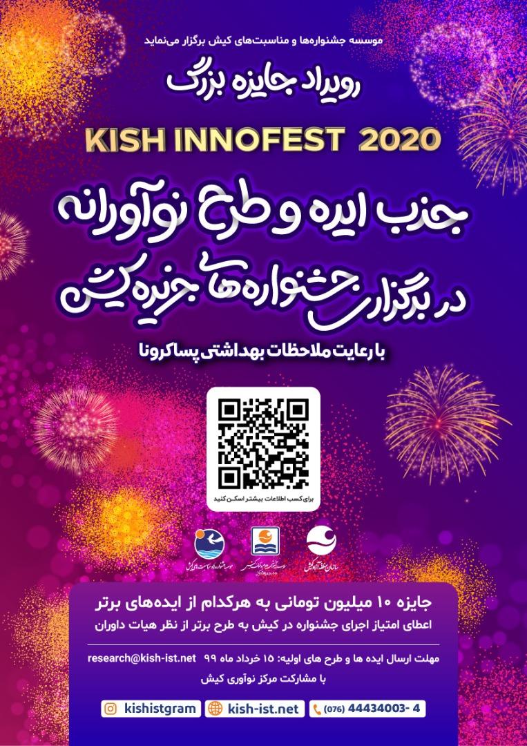 رویداد جایزه بزرگ جذب ایده و طرح نوآورانه در برگزاری جشنوارههای جزیره کیش