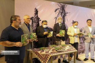 گزارش تصویری :مراسم رونمایی از  کتاب نگاهی به ایران در ماه مبارک رمضان با حضور سفیر اتریش/عکس : نسرین فائق