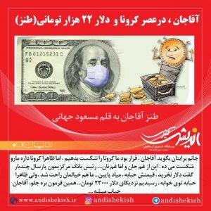 آقاجان ، درعصر کرونا و  دلار ۲۲ هزار تومانی ( طنز )