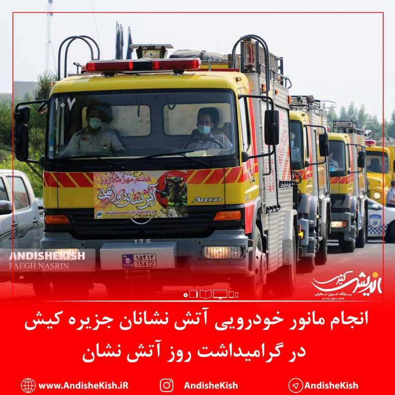 گزارش تصویری : انجام مانور خودرویی آتش نشانان جزیره کیش در گرامیداشت روز آتش نشان / عکس : نسرین فائق