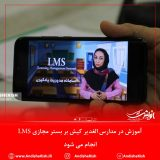گزارش تصویری : آموزش مجازی در مدارس الغدیر کیش بر بستر  LMS انجام می شود/عکس : نسرین فائق