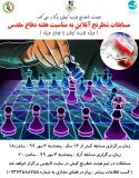 رقابت جذاب شطرنج بازان کیش در مسابقات آنلاین ویژه گرامیداشت هفته دفاع مقدس