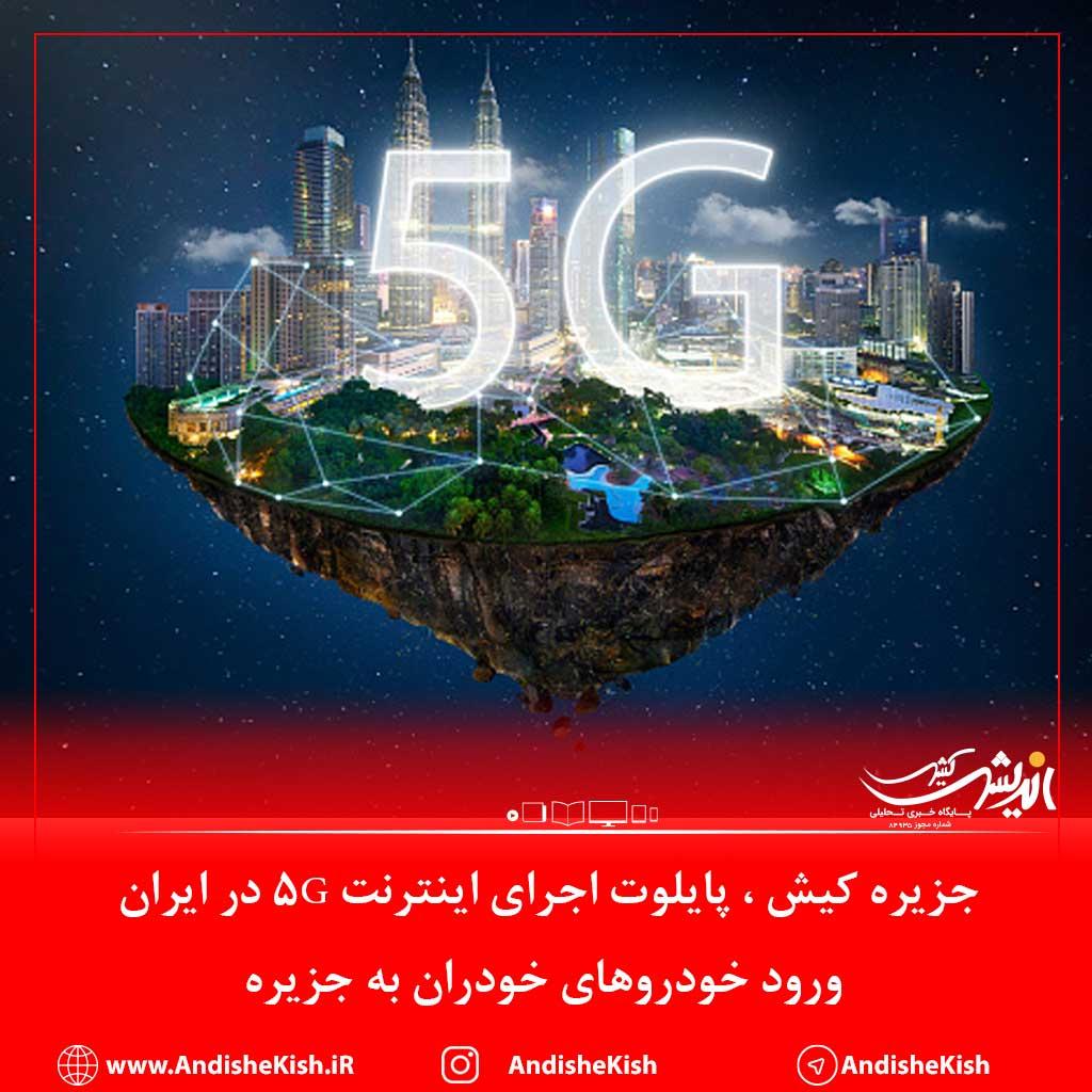 جزیره کیش ، پایلوت اجرای اینترنت ۵G در ایران/ ورود خودروهای خودران به جزیره