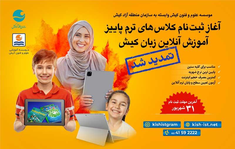 تمدید مهلت ثبتنام کلاسهای آنلاین موسسه زبان کیش