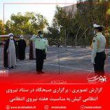 گزارش تصویری : برگزاری صبحگاه در ستاد نیروی انتظامی کیش به مناسبت هفته نیروی انتظامی/ عکس : نسرین فائق