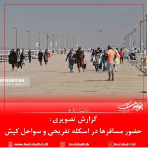 گزارش تصویری : حضور مسافرها در اسکله تفریحی و سواحل کیش / عکس : عباس دوست قرین