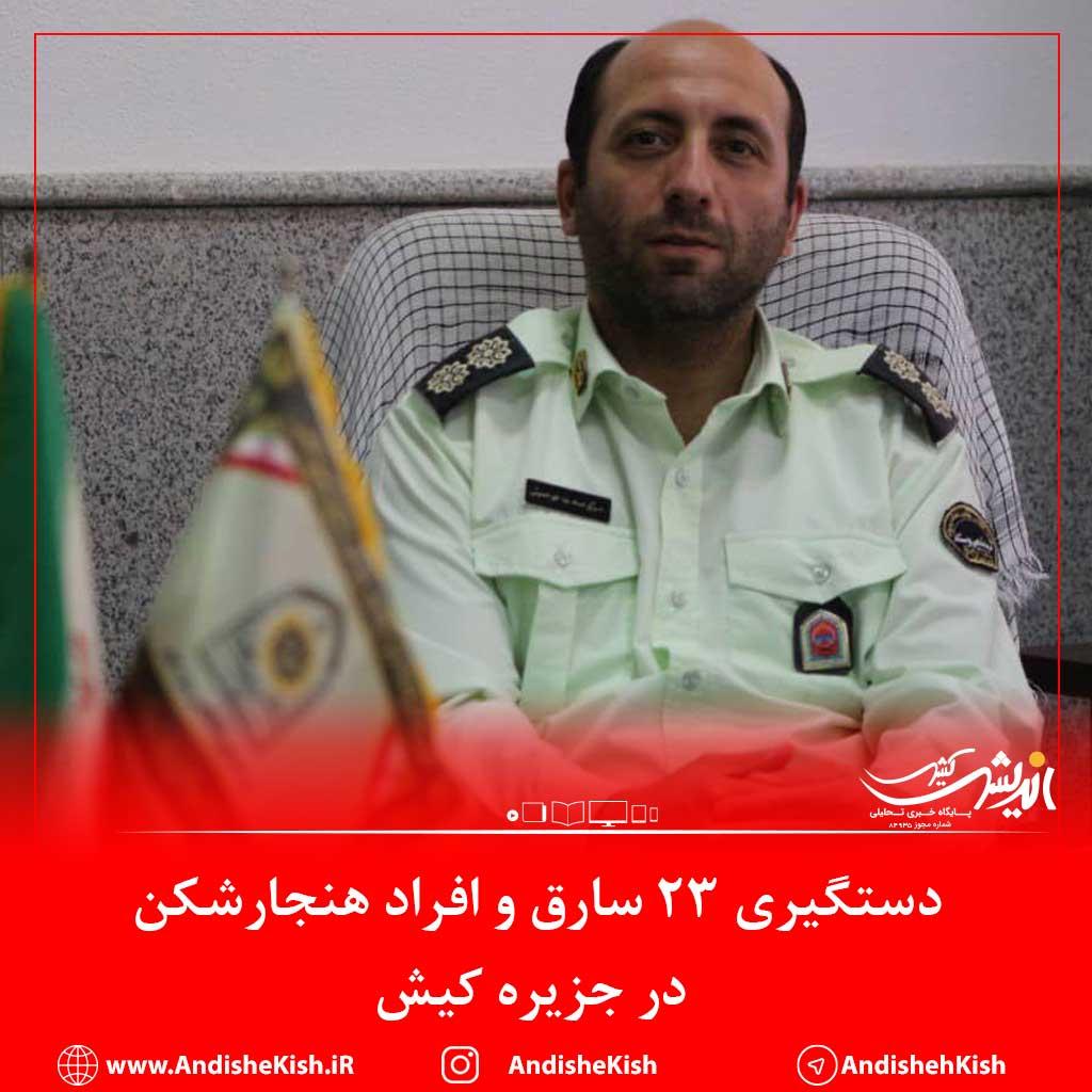 دستگیری ۲۳ سارق و افراد هنجارشکن در جزیره کیش