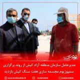 مدیرعامل سازمان منطقه آزاد کیش از روند برگزاری سمپوزیوم مجسمه سازی هفت سنگ کیش بازدید کرد