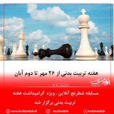 مسابقه شطرنج آنلاین ، ویژه  گرامیداشت هفته تربیت بدنی برگزار شد