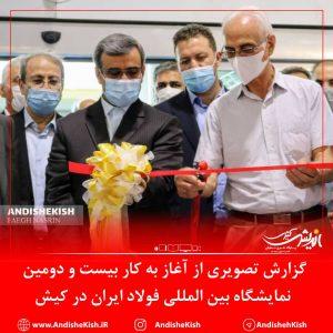 گزارش تصویری : افتتاح بیست و دومین نمایشگاه بین المللی فولاد ایران در کیش/عکس : نسرین فائق/شمسی منتی نوکانی