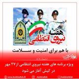 ویژه برنامه های هفته نیروی انتظامی از ۲۷ مهر در کیش آغاز می شود