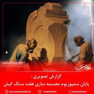 گزارش تصویری : پایان سمپوزیوم مجسمه سازی هفت سنگ کیش / عکس : نسرین فائق
