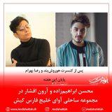 محسن ابراهیمزاده و آرون افشار در مجموعه ساحلی آوای خلیج فارس کیش