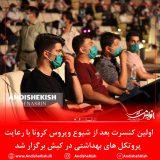 گزارش تصویری : اولین کنسرت بعد از شیوع ویروس کرونا با رعایت پروتکل های بهداشتی در کیش برگزار شد/عکس : نسرین فائق