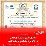 اعطای نشان استاندارد بین المللی گردشگری حلال به خانه مردم شناسی بومیان کیش