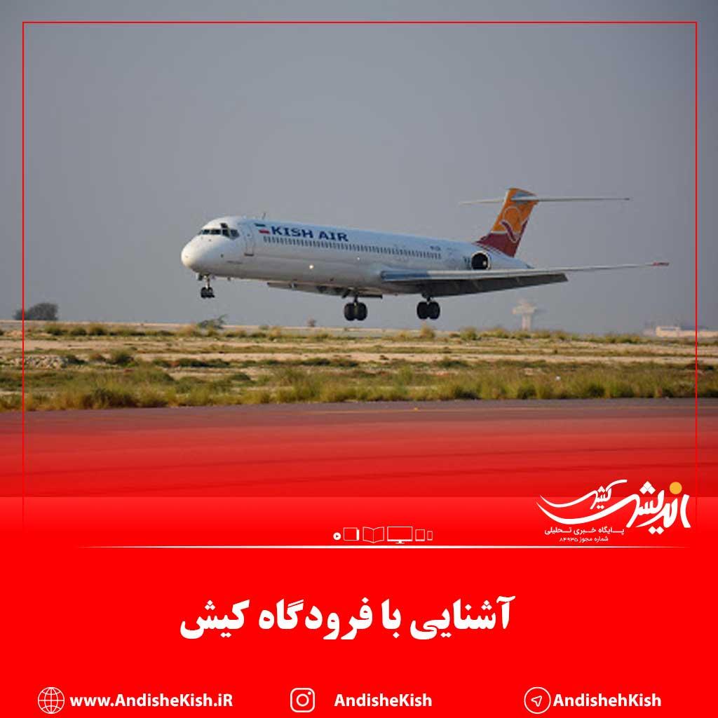 آشنایی با فرودگاه کیش