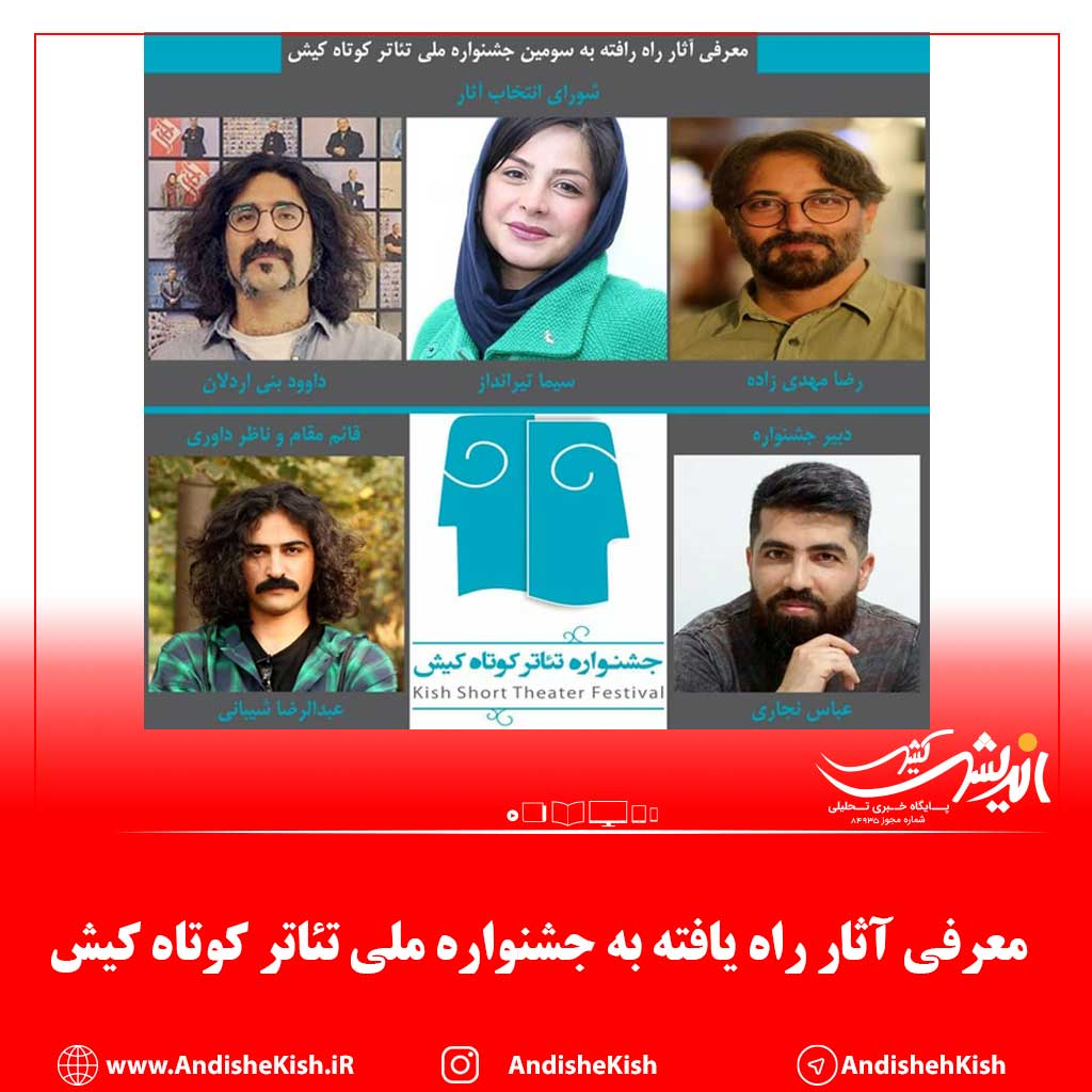 معرفی آثار راه یافته به جشنواره ملی تئاتر کوتاه کیش