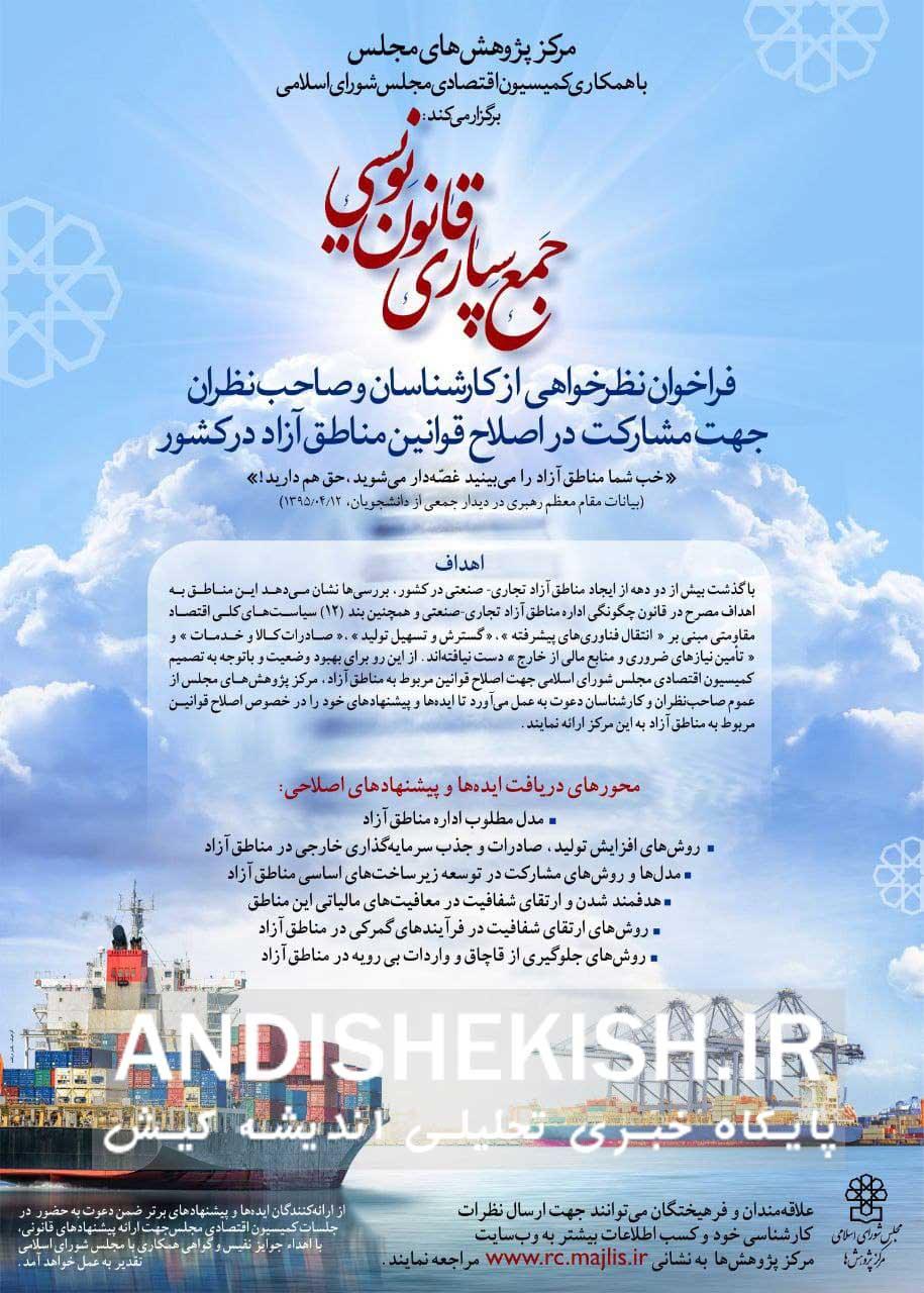 فراخوان مشارکت در اصلاح قوانین مناطق آزاد / رویداد جمعسپاری قانوننویسی