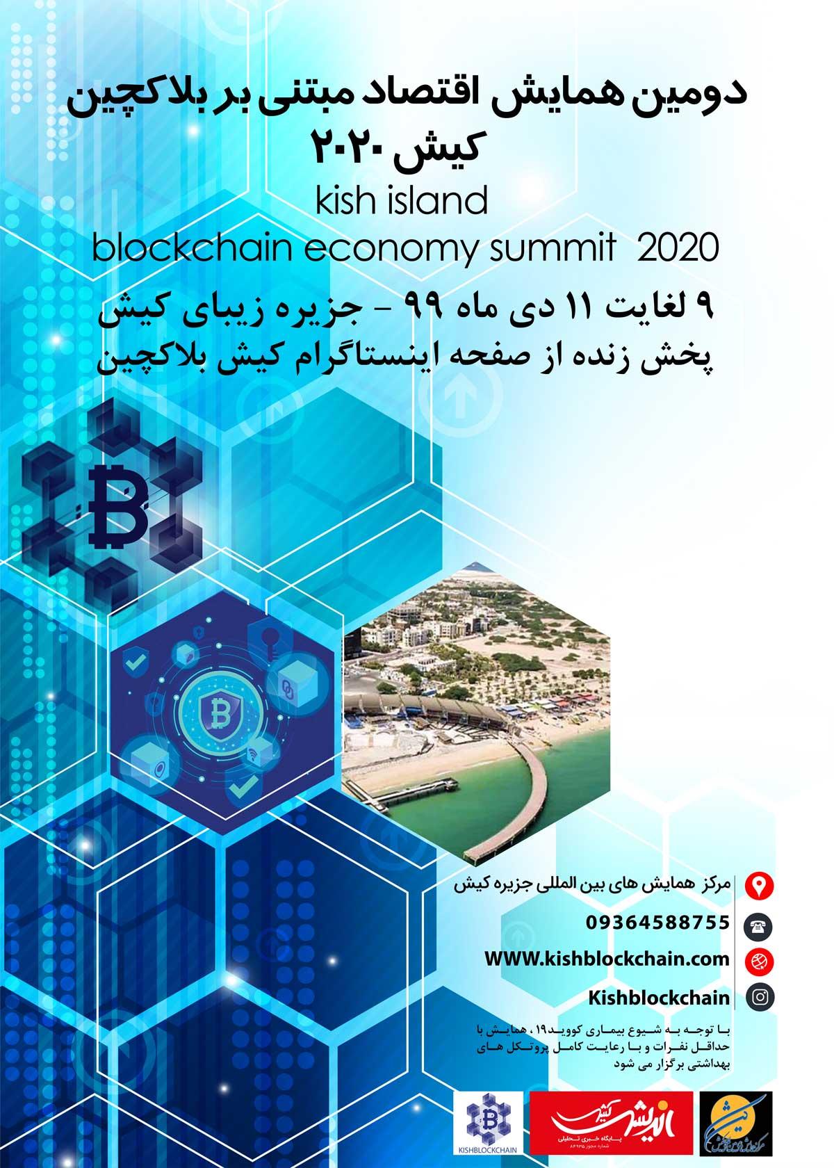 برگزاری دومین همایش بلاکچین و رمز ارزها در جزیره کیش