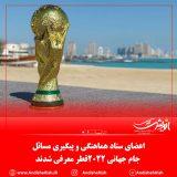 اعضای ستاد هماهنگی و پیگیری مسائل جام جهانی ۲۰۲۲قطر معرفی شدند