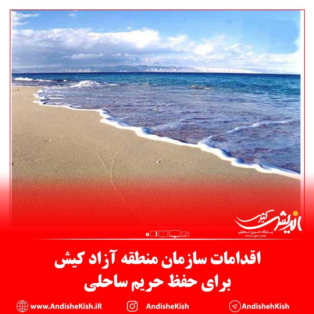 اقدامات سازمان منطقه آزاد کیش برای حفظ حریم ساحلی