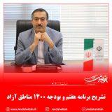 تشریح برنامه هفتم و بودجه ۱۴۰۰ مناطق آزاد