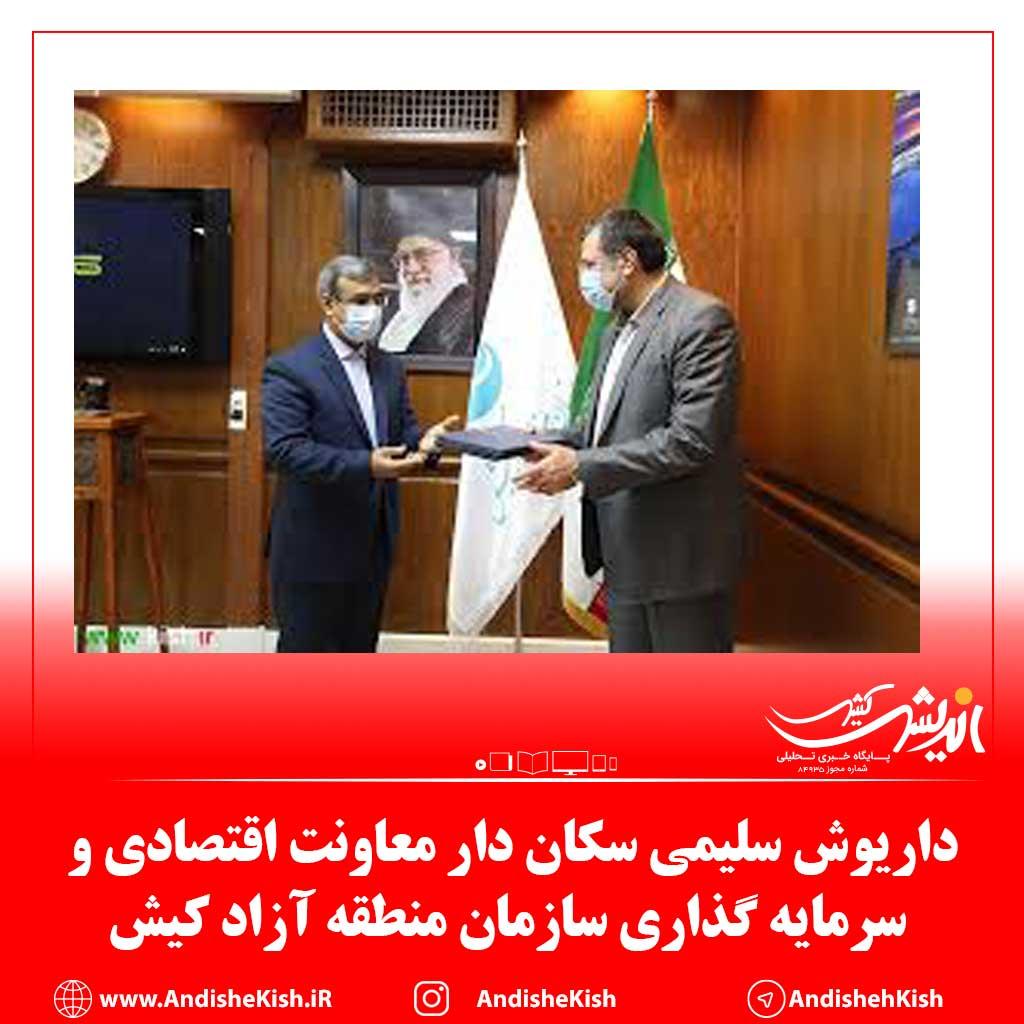 داریوش سلیمی سکان دار معاونت اقتصادی و سرمایه گذاری سازمان منطقه آزاد کیش