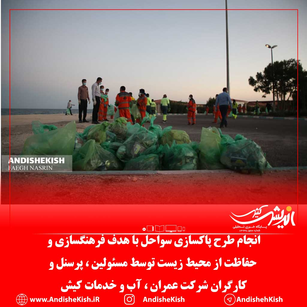 گزارش تصویری : انجام طرح پاکسازی سواحل با هدف فرهنگسازی و حفاظت از محیط زیست توسط مسئولین ، پرسنل و کارگران شرکت عمران ، آب و خدمات کیش/عکس : نسرین فائق