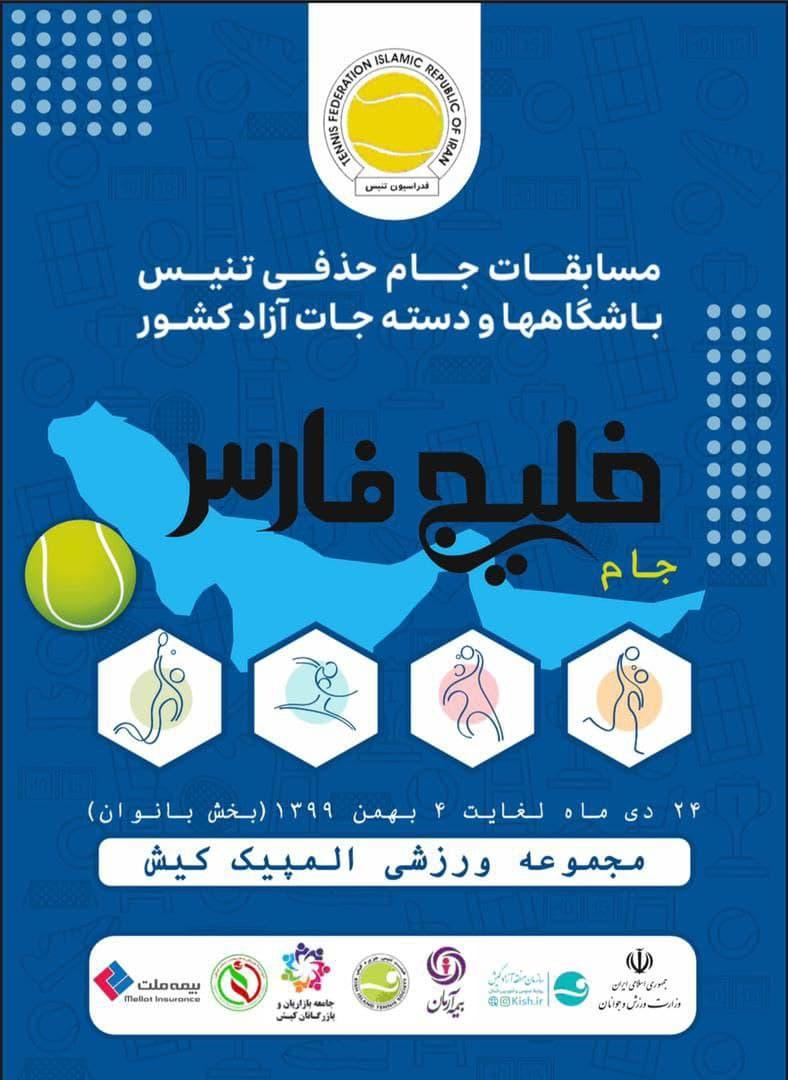 برگزاری نخستین روز رقابت های تنیس جام حذفی بانوان با انجام ۲۸ مسابقه