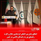 اعطای نشان بین المللی گردشگری حلال و کارت راهنمای تور به رانندگان تاکسی در کیش