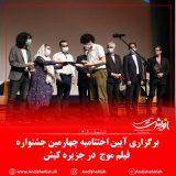 برگزاری آیین اختتامیه چهارمین جشنواره فیلم موج در جزیره کیش