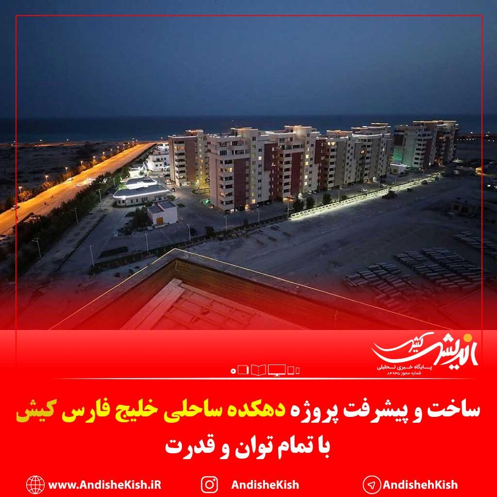 ساخت و پیشرفت پروژه دهکده ساحلی خلیج فارس کیش با تمام توان و قدرت