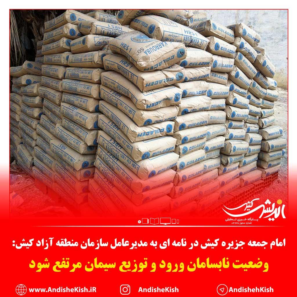 وضعیت نابسامان ورود و توزیع سیمان مرتفع شود