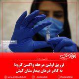 گزارش تصویری : تزریق اولین مرحله واکسن کرونا به کادر درمان بیمارستان کیش/عکس: نسرین فائق