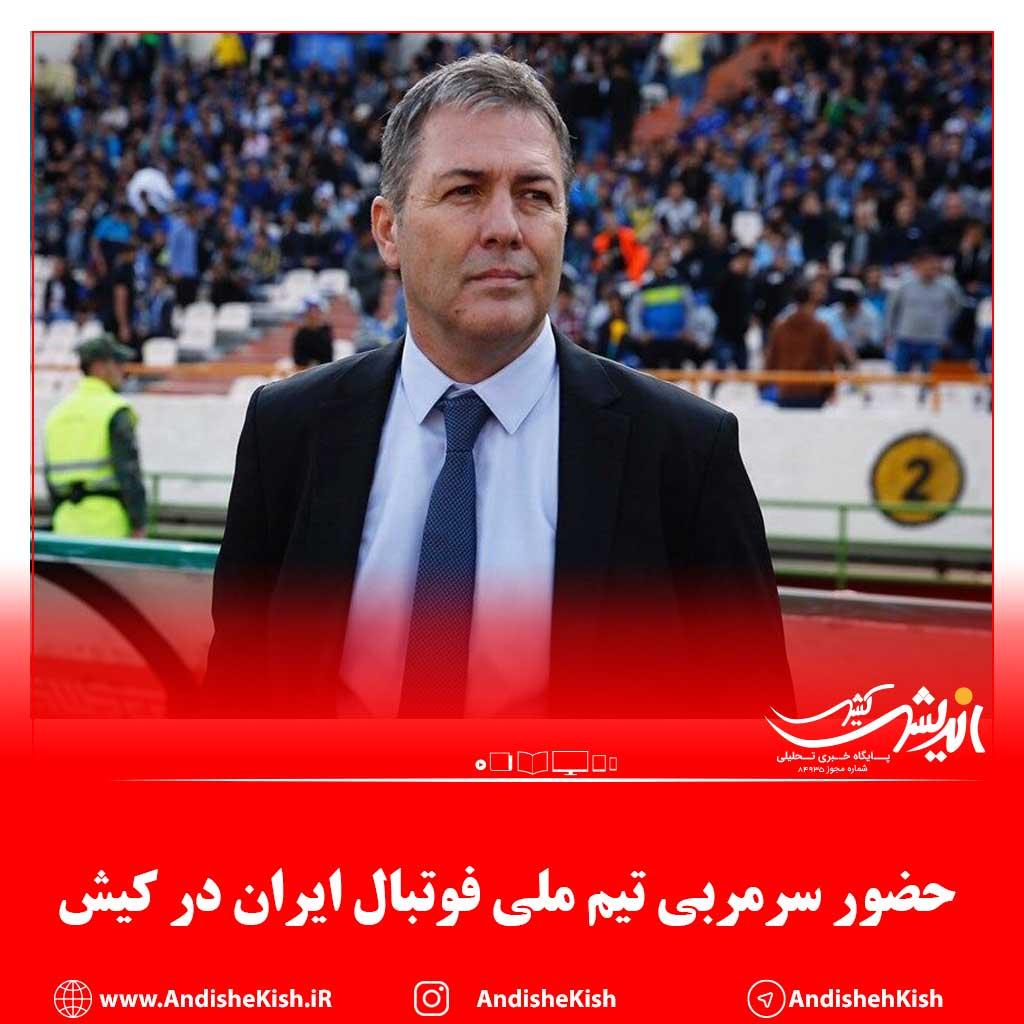 حضور سرمربی تیم ملی فوتبال ایران در کیش