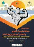 جزیره کیش از فردا میزبان ورزشکاران پرورش اندام سراسر کشور خواهد بود