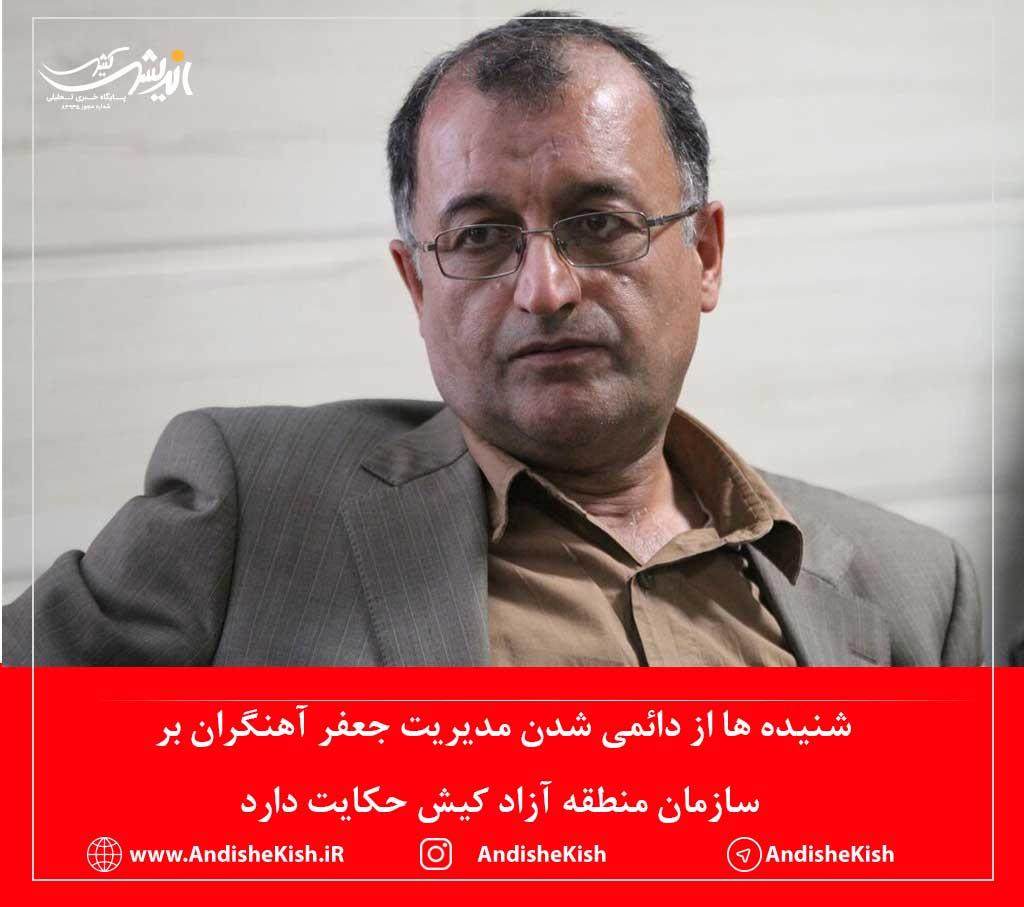 شنیده ها از دائمی شدن مدیریت جعفر آهنگران بر سازمان منطقه آزاد کیش حکایت دارد