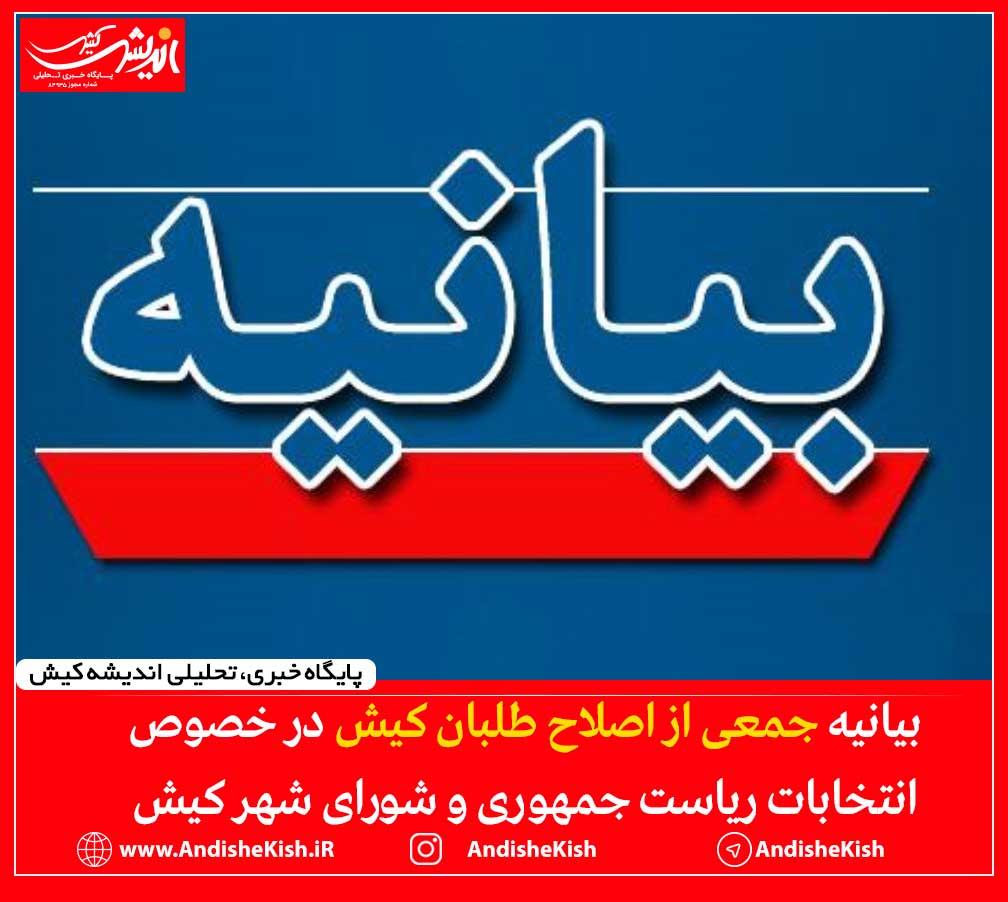 بیانیه جمعی از اصلاح طلبان کیش در خصوص انتخابات ریاست جمهوری و شورای شهر کیش