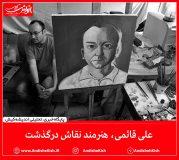 علی قائمی، هنرمند نقاش درگذشت