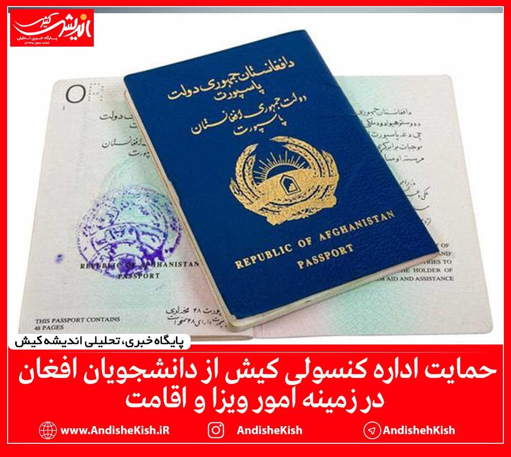حمایت اداره کنسولی کیش از دانشجویان افغان در زمینه امور ویزا و اقامت
