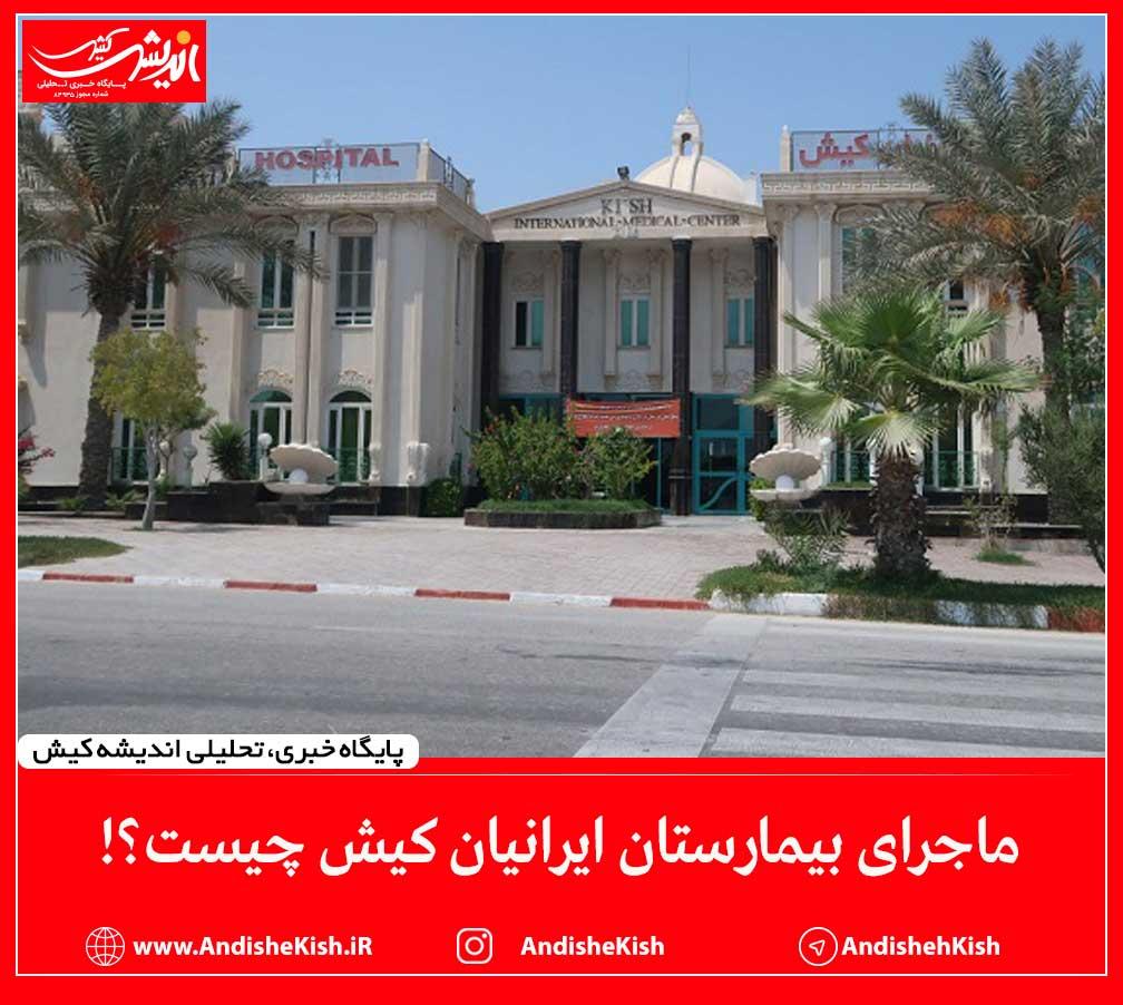 ماجرای بیمارستان ایرانیان کیش چیست؟!