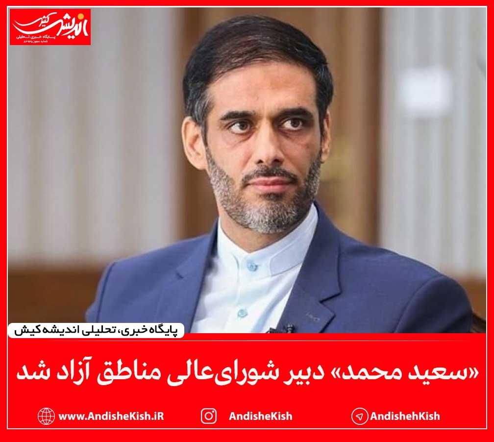 «سعید محمد» دبیر شورایعالی مناطق آزاد شد
