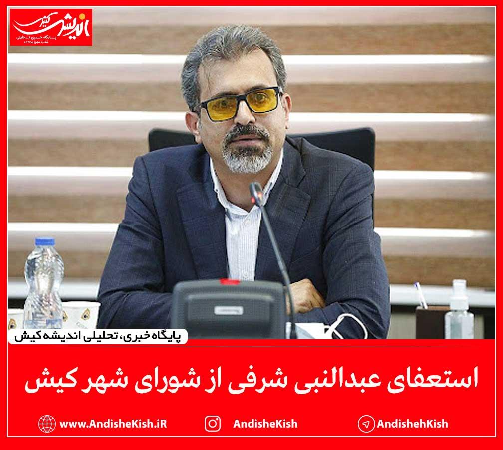 استعفای عبدالنبی شرفی از شورای شهر کیش