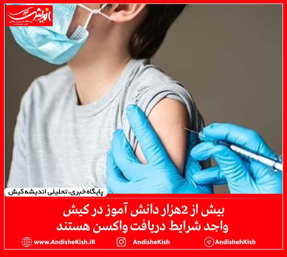 بیش از ۲هزار دانش آموز در کیش واجد شرایط دریافت واکسن هستند